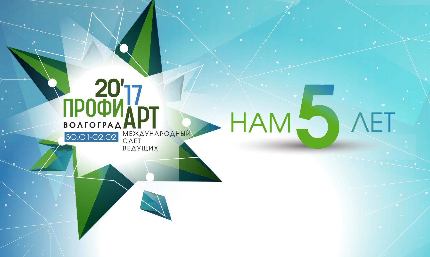 Пятый международный слет ведущих ПрофиАРТ - лучшее мероприятие Волгограда!